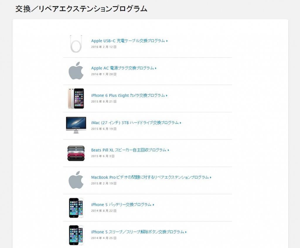 apple_support_repair