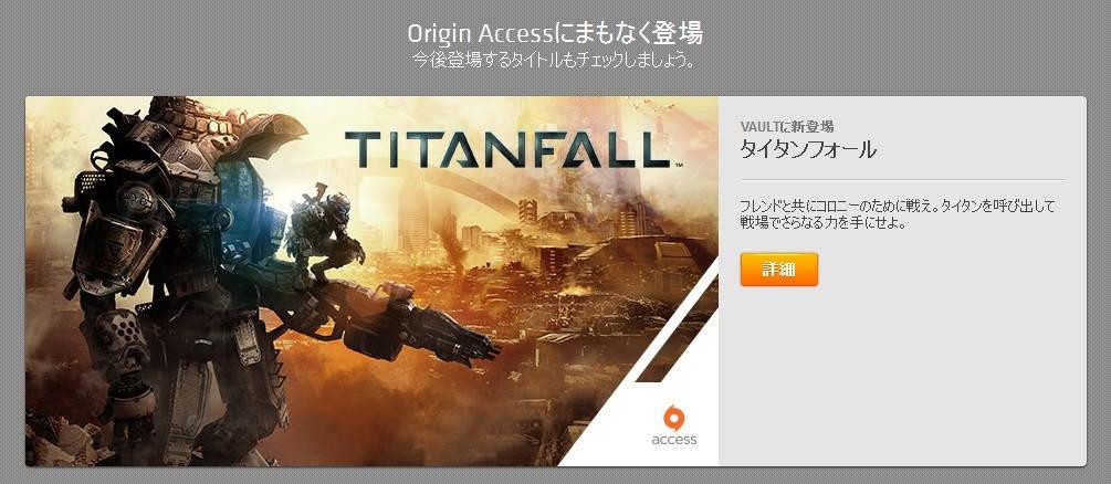 originaccess_titanfall