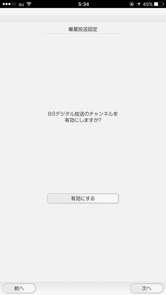 torne_mobile_setup_12