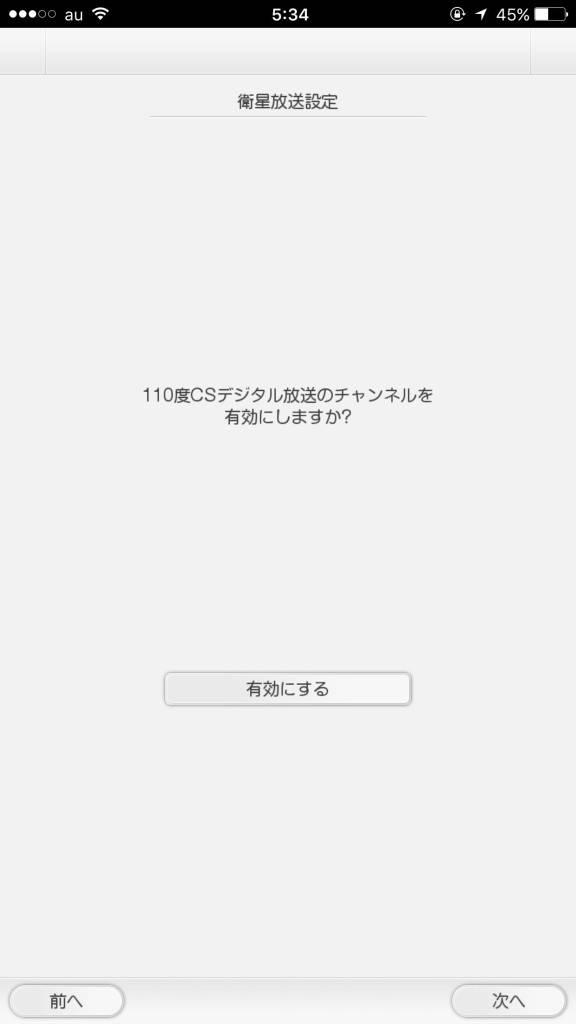 torne_mobile_setup_14