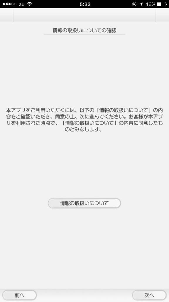 torne_mobile_setup_2