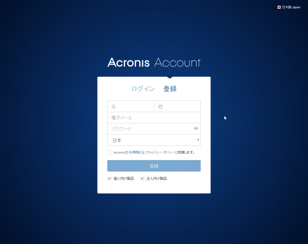 atic_acronis_account_signup2