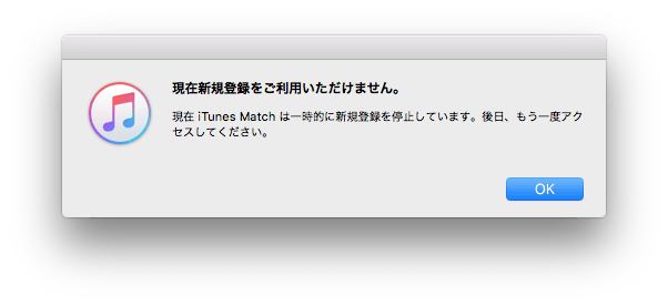 itunes_match_not_accepted_new_subscribe