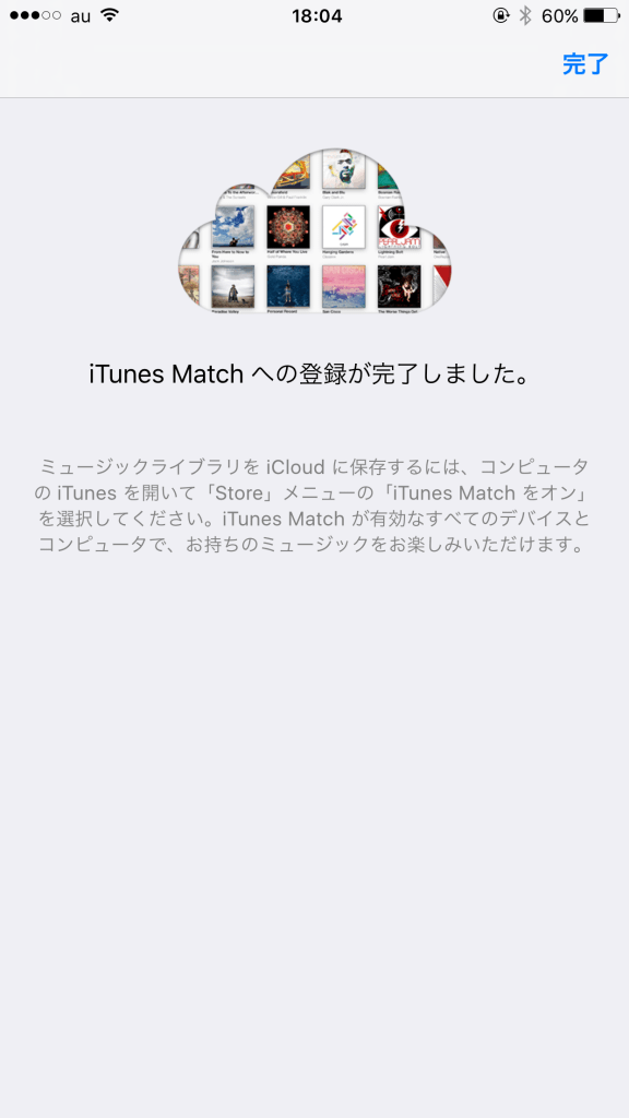 itunes_match_subscribe_completed