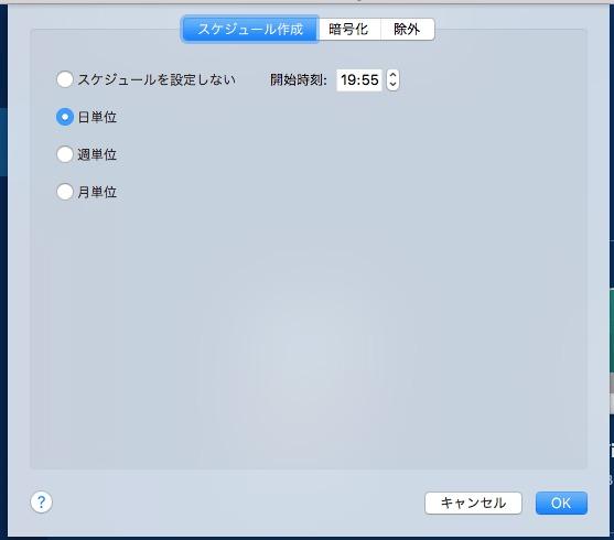 acronis_mac_howto_backup_3