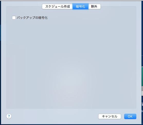 acronis_mac_howto_backup_4