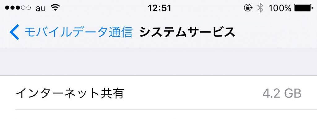 iphone_tethering_1