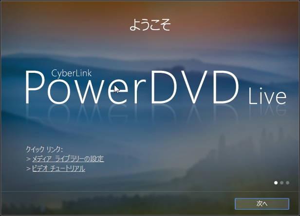 powerdvd_live_6
