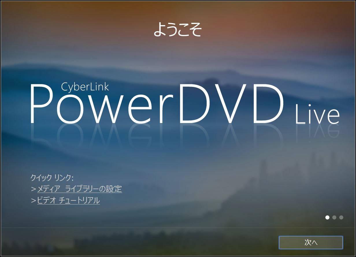 Power DVD Liveを契約してみた