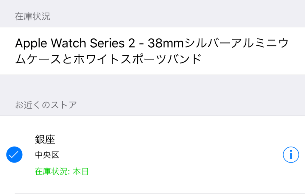 apple_watch_can_be_picking_up_today
