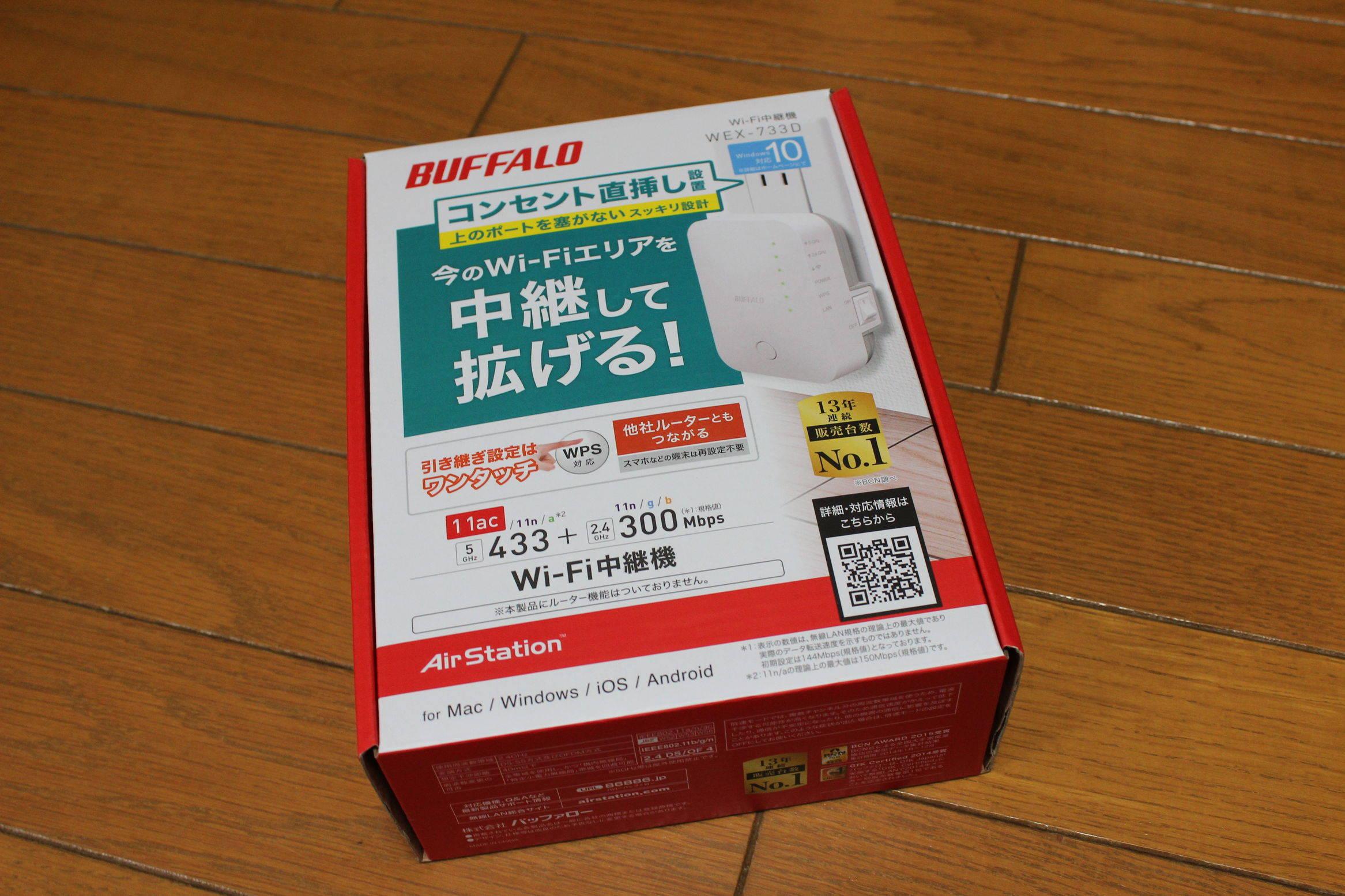 Wi-Fiを中継して家の隅々でも快適に!BUFFALO「WEX-733D」を買ってみた!