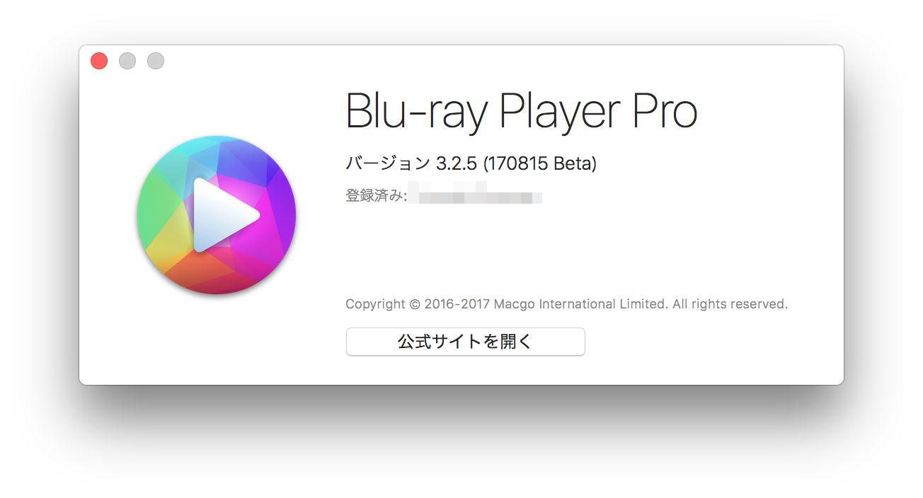 格安でMac Blu-ray Player Proの永続版にアップグレードしてみた!