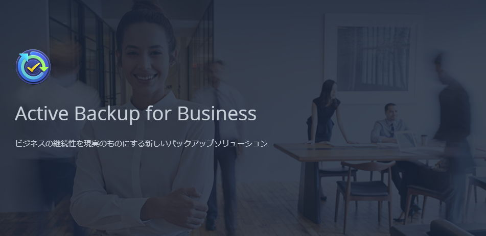 Synology Active Backup for Businessを試してみた!