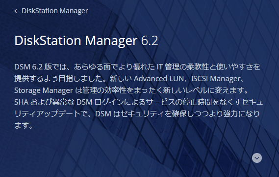 Synology DiskStation Manager 6.2にアップデートしてみた