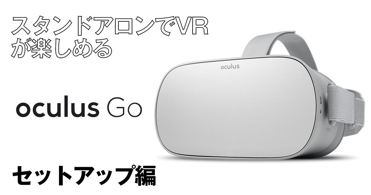 単体でVR体験を!「Oculus Go」を買ってみた!
