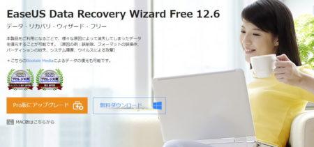 本当にデータは戻るのか?「EaseUS Data Recovery Wizard」を使ってみた!
