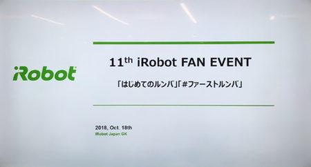 iRobot 「はじめてのルンバ」ミーティングに行ってきた!