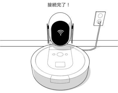 2台目のスマートフォンにルンバ (あるいはブラーバ)を追加する方法