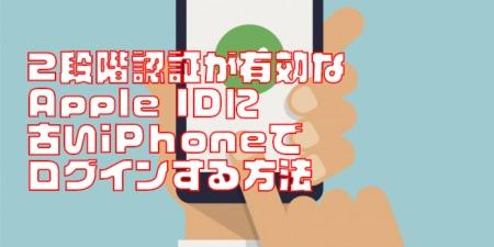 古いiPhoneやMacで2段階認証が有効なApple IDにログインする方法