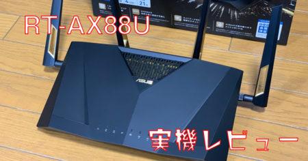 新時代のWi-Fiルーター「RT-AX88U」レビュー!