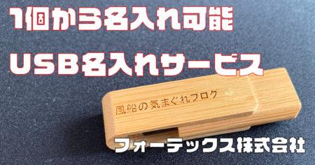 USBに名入れをしてオリジナルUSBを作ろう!