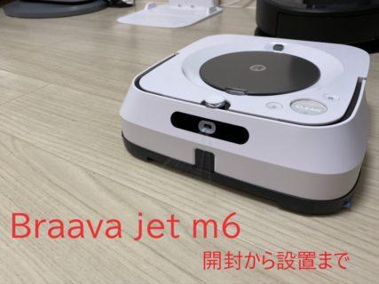 【アイロボットファンプログラム】床ふきの最高峰「Braava jet m6」を試した!!
