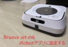 【アイロボットファンプログラム】ぶっちゃけ「Braava jet m6」の拭き掃除ってどうなの?