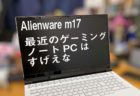 ALIENWAREゲーミングディスプレイ「AW2518H」を使わせていただいた!