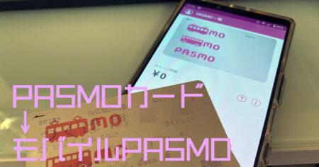 PASMOカードをモバイルPASMOに切り替えてみた